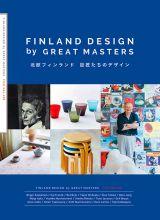 北欧フィンランドを代表するデザイナー16名の作品と人生を紹介する冊子『北欧フィンランド巨匠たちのデザイン』(税抜2000円/パイ インターナショナル)