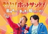 札幌テレビの人気バラエティー番組『熱烈!ホットサンド!』がDVD化。2巻同時に9月9日発売(C)STV札幌テレビ放送株式会社