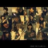 川栄李奈の卒業曲「君の第二章」が収録されたType-D