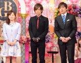 『幸せ!ボンビーガールSP』緊急生放送の模様(C)日本テレビ