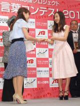 『第9回 全国プロポーズの言葉コンテスト2015』授賞式の模様 (C)ORICON NewS inc.