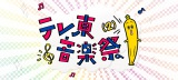 国分太一が司会を務める『テレ東 音楽祭 (2)』が6月に放送決定 (C)テレビ東京