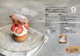 レシピ本『はじめてのポップオーバーBOOK−さくさくもちもち!ボウルで混ぜて焼くだけレシピ』(マイナビBOOKS/6月13日発売)より 練乳クリーム&ストロベリー