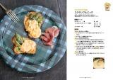 レシピ本『はじめてのポップオーバーBOOK−さくさくもちもち!ボウルで混ぜて焼くだけレシピ』(マイナビBOOKS/6月13日発売)より スクランブルエッグ