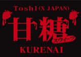 『X JAPAN ToshlスウィーツKURENAI』番組ロゴ