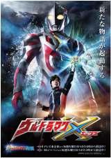 『ウルトラマンX』は7月14日よりテレビ東京系でスタート(C)円谷プロ