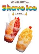今夏に日本初上陸するハワイの人気シェイブアイス店「モンサラット・アベニュー・シェイブアイス」