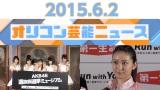 『2015.6.2オリコン芸能ニュース』では柏木由紀、武井咲らをピックアップ (C)ORICON NewS inc.