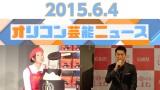 『2015.6.4オリコン芸能ニュース』では足立梨花、EXILE・AKIRAらをピックアップ (C)ORICON NewS inc.