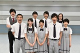 7月17日スタートの『表参道高校合唱部!』。前列中央が主演の芳根京子 (C)TBS