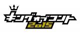 『キングオブコント2015』ロゴ
