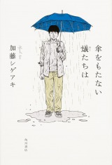 加藤シゲアキ著『傘をもたない蟻たちは』(発行:KADOKAWA)