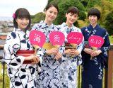浴衣姿を披露した(左から)広瀬すず、長澤まさみ、綾瀬はるか、夏帆(C)ORICON NewS inc.