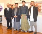 (左から)稲本隆寿内子町長、茂山千三郎、野村万蔵、森山未來 (C)ORICON NewS inc.