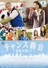 『チャンス商会〜初恋を探して』日本オリジナルポスター(C)2015 CJ E&M Corporation, All Rights Reserved.