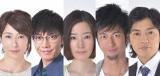 木曜ドラマ劇場『37.5℃の涙』に出演する(左から)水野美紀、成宮寛貴、蓮佛美沙子、速水もこみち、藤木直人 (C)TBS