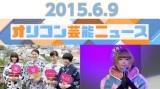 『2015.6.9オリコン芸能ニュース』ではきゃりーぱみゅぱみゅ、綾瀬はるからをピックアップ (C)ORICON NewS inc.