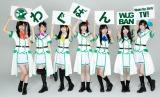 声優ユニット Wake Up, Girls!、初の地上波冠番組『わぐばん!』放送決定。テレビ東京で7月14日スタート(C)Green Leaves/わぐばん!製作委員会