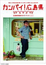 奥田民生が表紙を飾るガイドブック『カンパイ!広島県』