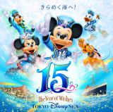 """アニバーサリーイベント「東京ディズニーシー15 周年""""ザ・イヤー・オブ・ウィッシュ""""」が開催決定!/(C)Disney"""