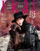 宮沢りえが表紙を飾る『FRaU』7月号(講談社)