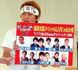 『東北魂TV 復興支援スペシャルライブ2015 in お台場』会見に出席した狩野英孝(C)ORICON NewS inc.