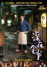 日本のビジュアルがをそのまま展開された香港版の映画『深夜食堂』ポスター(C)2015 安倍夜郎・小学館/映画「深夜食堂」製作委員会