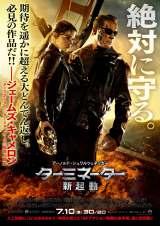 『ターミネーター:新起動/ジェニシス』の劇場用新ポスター (C)2015 Paramount Pictures. All Rights Reserved.