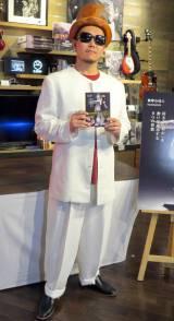 著書『究極軸 好きな「何か」を磨いて成功する9つの習慣』出版記念記者会見に出席した黄帝心仙人(C)ORICON NewS inc.
