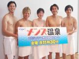 オーディションを勝ち抜いた5人の出演者が決定 (C)ORICON NewS inc.