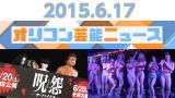『2015.6.17オリコン芸能ニュース』では天龍源一郎らをピックアップ (C)ORICON NewS inc.