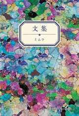『文集』(7月24日発売)書影
