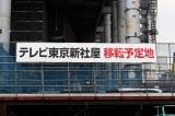 東京都港区六本木3丁目に建設中のテレビ東京新社屋