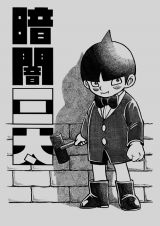 1960年代風の新作白黒アニメ『暗闇三太』KBCテレビで7月4日スタート (C)「暗闇三太」製作委員会 2015- 2015.