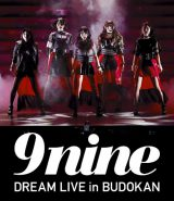 9nine『9nine DREAM LIVE in BUDOKAN』(BD通常盤)
