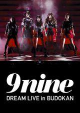 9nine『9nine DREAM LIVE in BUDOKAN』(DVD通常盤)