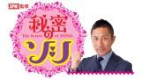 """前園真聖氏""""初の冠レギュラー番組「秘密のゾノ」"""