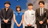 (左から)細田守監督、広瀬すず、染谷将太、役所広司(C)ORICON NewS inc.