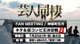 テレ朝動画/YNNのネット動画バラエティー『芸人同棲』が2回目のファンミーティングを開催