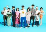 日本テレビ系連続ドラマ『ど根性ガエル』(毎週土曜 後9:00)のオープニングテーマはレギュラーキャストが大合唱 (C)日本テレビ