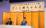(左から)制作統括の落合将氏、脚本の西田征史氏 (C)ORICON NewS inc.