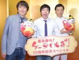 結婚宣言をするも落胆していた今田耕司(中央)と千原ジュニア(左)、板尾創路(右) (C)ORICON NewS inc.