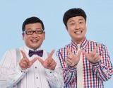 『第35回全国高等学校クイズ選手権』中国大会に登場するWエンジン