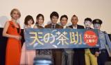 映画『天の茶助』初日舞台あいさつに出席した松山ケンイチ(左から4人目)ら (C)ORICON NewS inc.