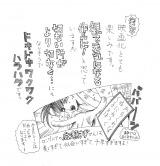 原作者・末次由紀氏が描いたメッセージ (C)2016 映画「ちはやふる」製作委員会 (C)末次由紀/講談社