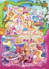 秋の『映画Go!プリンセスプリキュア』はプリキュア史上初のGo!Go!!3本立て(10月31日公開)(C)2015 映画Go!プリンセスプリキュア製作委員会