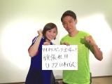 2016年リオ五輪出場へ! 香川真司選手(ドルトムント)がU-22日本代表にエール! 左はテレビ朝日の山本雪乃アナウンサー