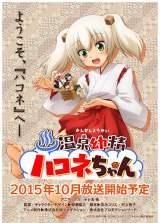 10月からアニメ化される『温泉幼精ハコネちゃん』 (C)2015 由伊大輔/COMICメテオ/ハコネちゃん製作委員会