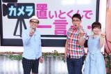 7月6日スタート、テレビ東京系新番組『カメラ置いとくんで 、一言どうぞ』出演者(左から)矢作兼、ビビる大木、紺野あさ美アナウンサー(C)テレビ東京
