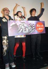 (左から)西村喜廣監督、鳥居みゆき、斎藤工(C)ORICON NewS inc.